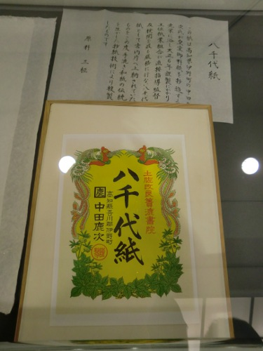 Yachiyogami, very rare paper, presented to the imperial family